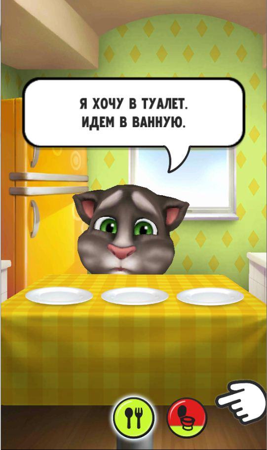 Игру говорящий кот том на компьютер
