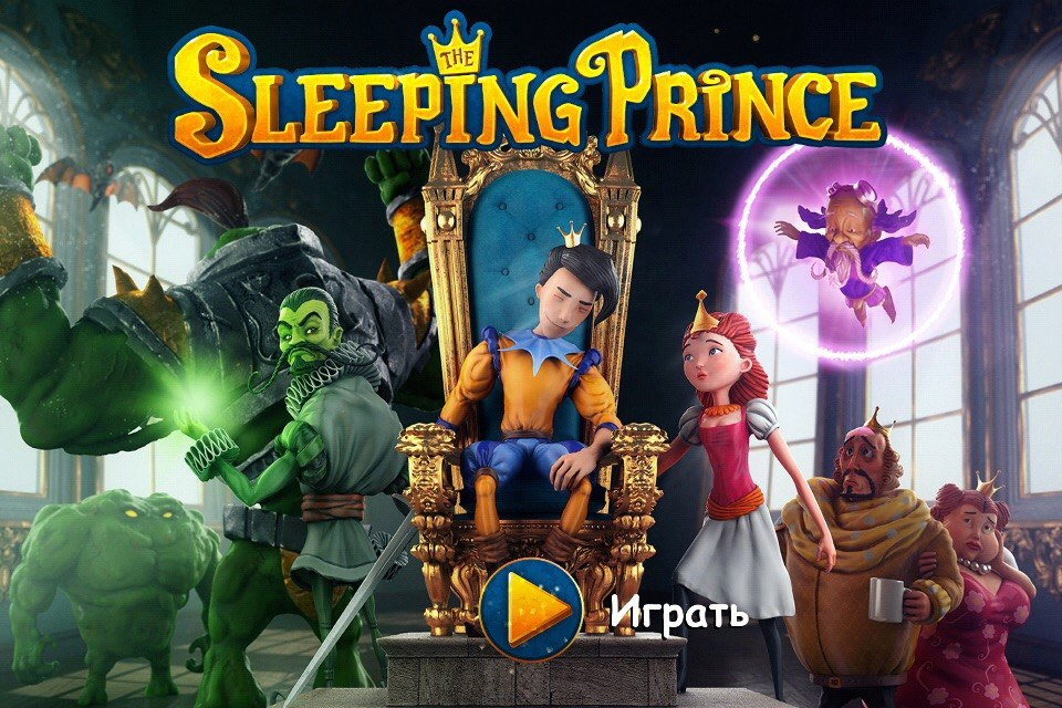 Sleeping Prince на компьютер