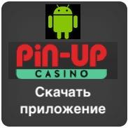приложение pin-up под андроид